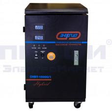 Стабилизатор СНВТ -15000/1 ЭНЕРГИЯ Hybrid* (Е0101-0045)