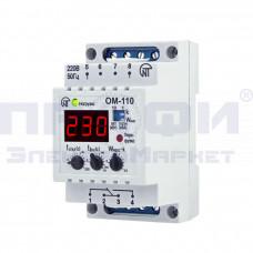 Реле ограничения мощности ОМ-110 однофазное 0-20кВт