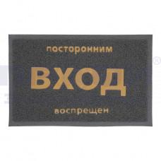 Коврик Vortex придверный пористый 40*60см серый с надписью ВХОД