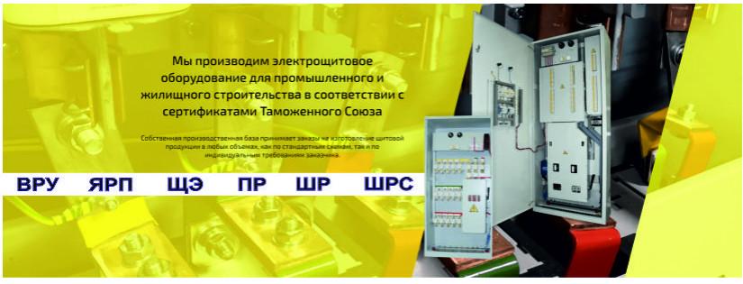 Производство Электрощитового Оборудования